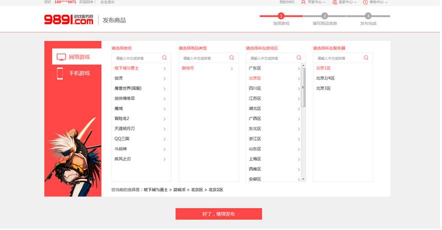 如何注册_03-02.jpg