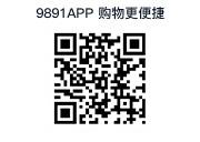 9891APP购物更便捷