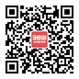 9891微信公众号