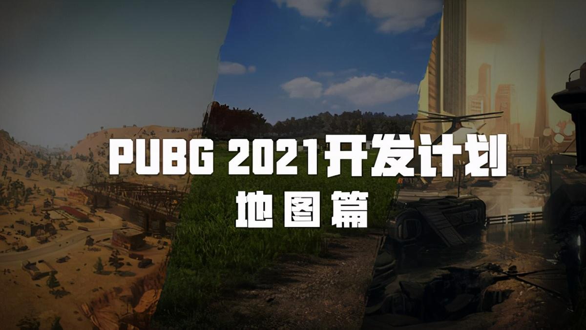 """《绝地求生》2021开发计划""""地图篇""""新地图代号KIKI"""