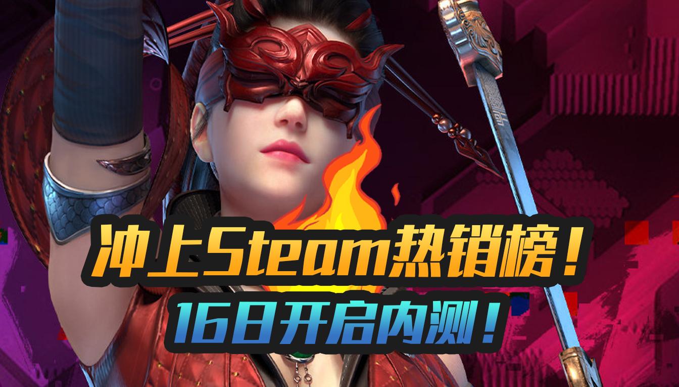 《永劫无间》冲入Steam热门游戏榜!国服7月上线!