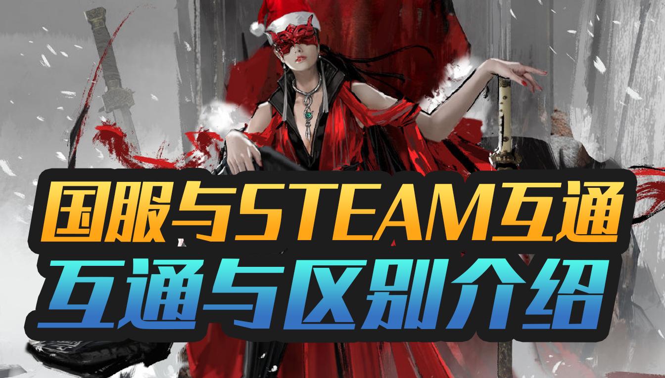 《永劫无间》国服与Steam服数据互通吗?能一起组队吗?Steam服与国服的区别是什么