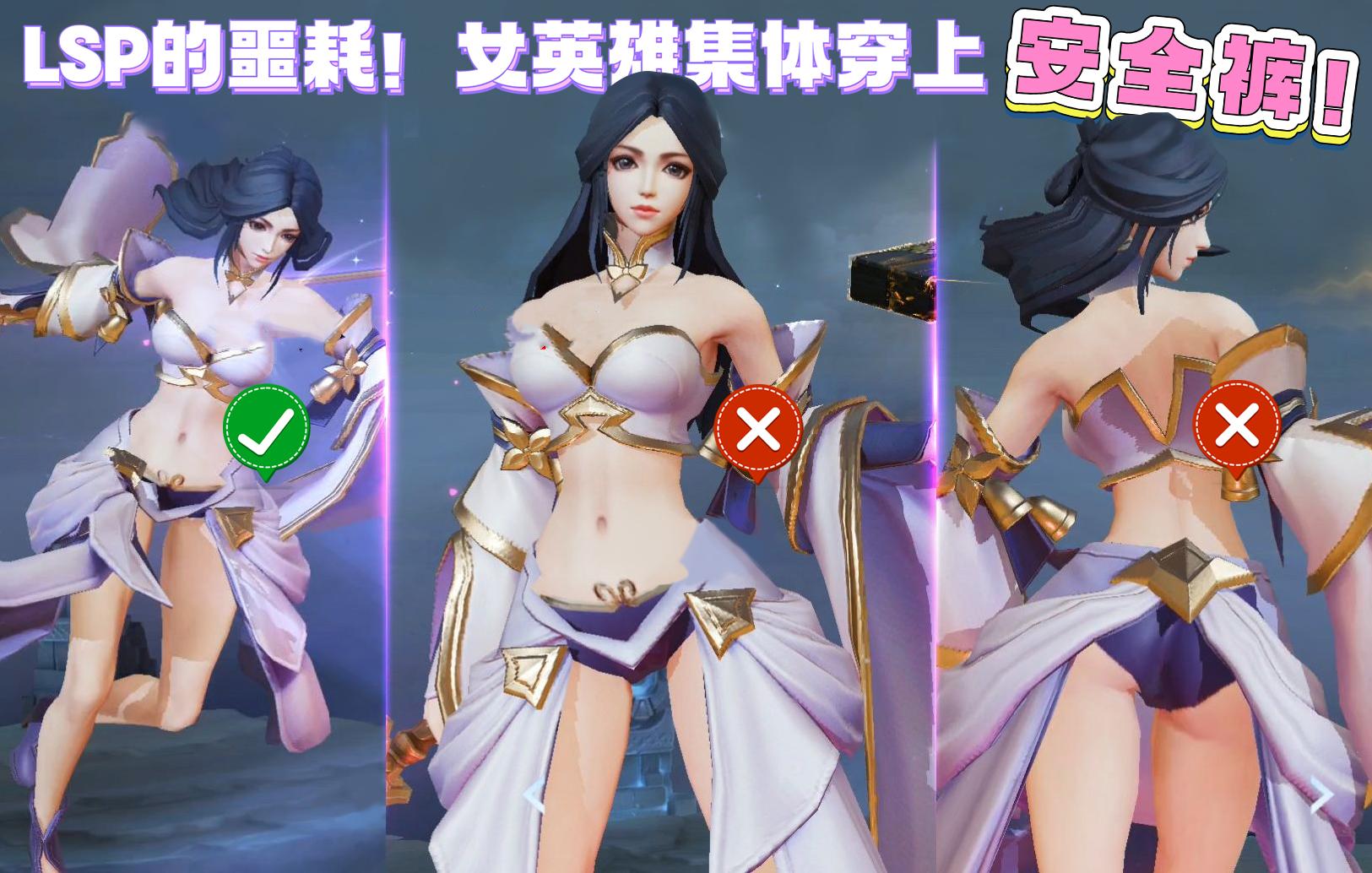 王者荣耀:LSP们的噩耗!多名美女角色被和谐,集体穿上安全裤!