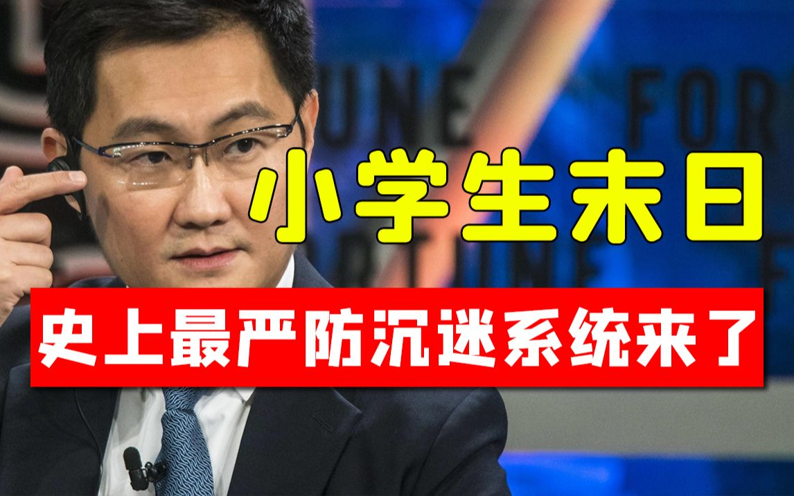"""央媒再次怒批王者荣耀:""""精神鸦片""""千亿市值!腾讯火速下达禁令"""