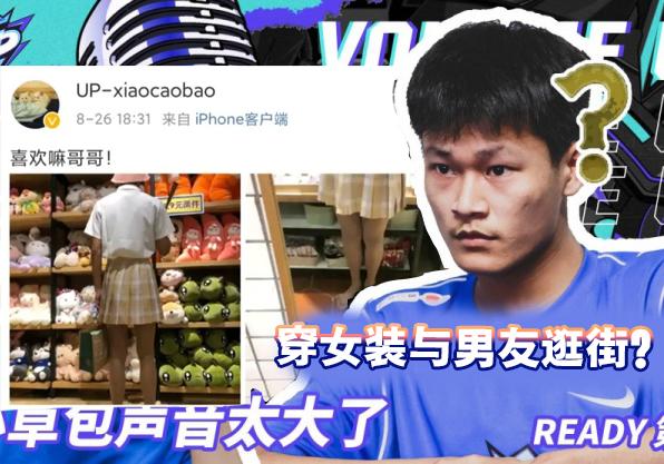 """LPL电竞史第一人!""""小草包出柜""""登热搜,晒女装与男友大秀恩爱"""