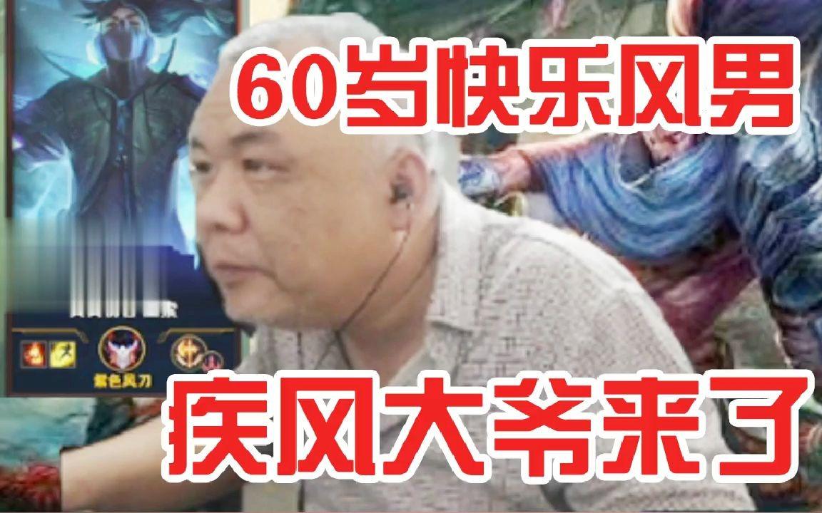 王者荣耀:60岁老人凌晨三点峡谷五杀?腾讯官方回应引热议!