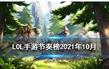 《英雄联盟手游》英雄强度排行 LOL手游节奏榜2021年10月