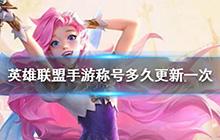《英雄联盟手游》称号多久更新一次 称号更新时间介绍