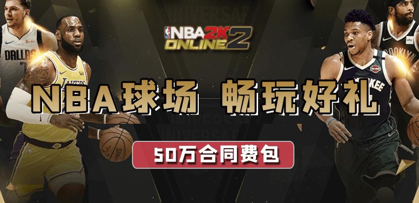 NBA2KOL2合同费包