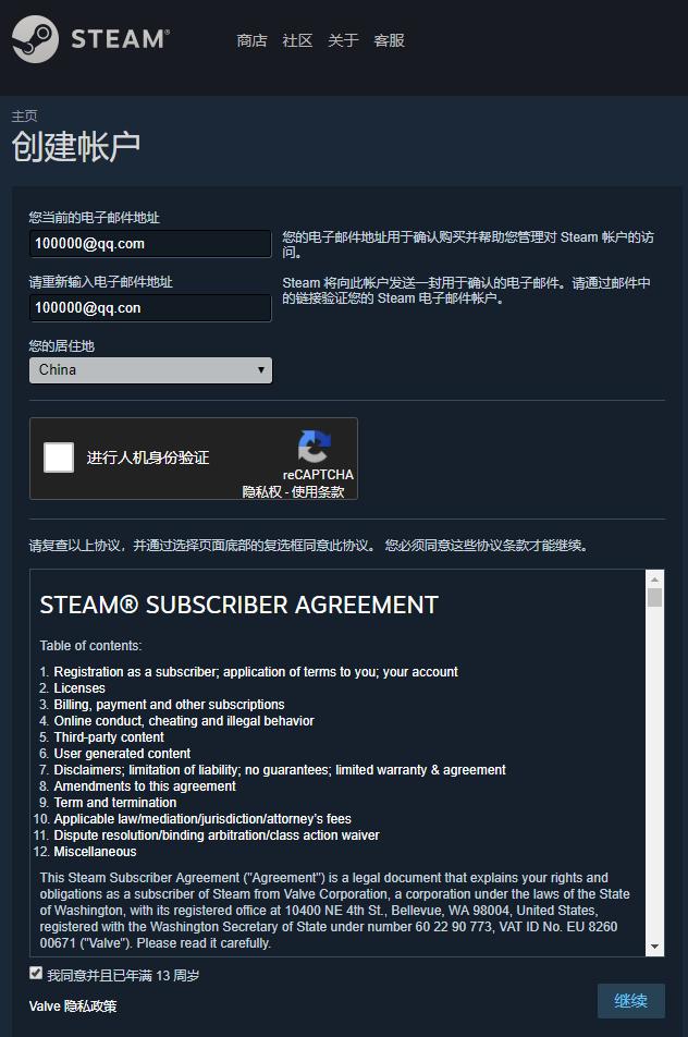 如何注册steam账号