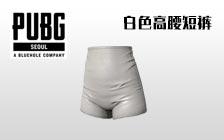 白色高腰短裤
