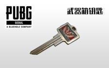 武器涂装钥匙