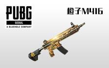 橙子M416武器皮肤