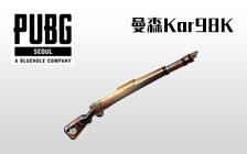 曼森98K武器皮肤