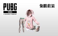 绝地求生粉红兔子套装