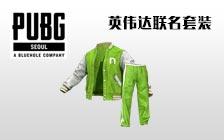 PUBG英伟达绿色联名套装