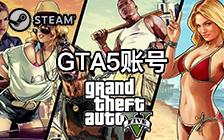GTA5(STEAM账号)
