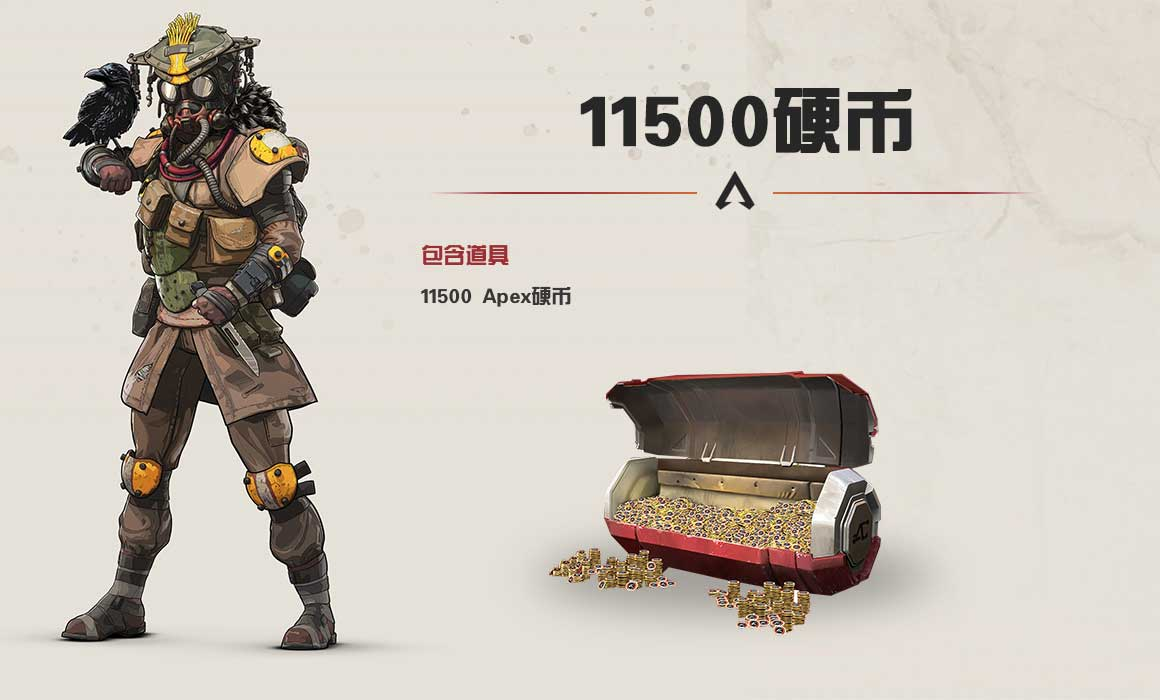 Apex英雄11500硬币-Apex11500硬币-9891游戏商城