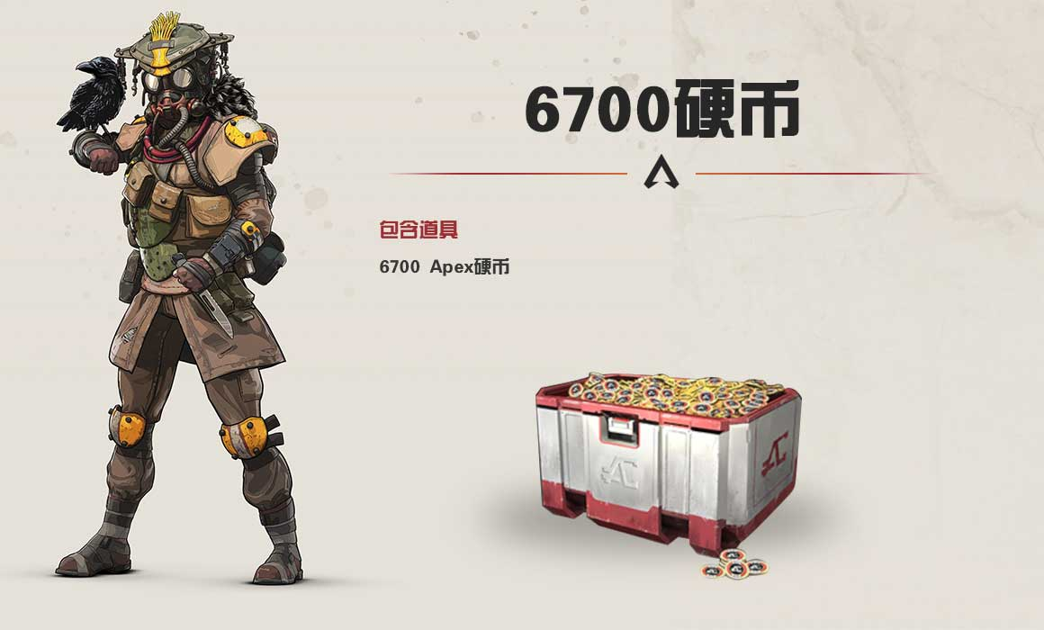 Apex英雄6700硬币-Apex6700硬币-9891游戏商城