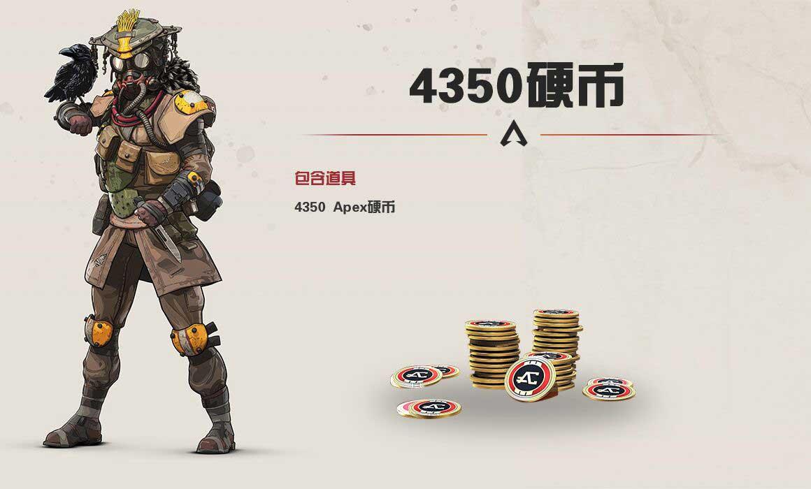 Apex英雄4350硬币-Apex4350硬币-9891游戏商城