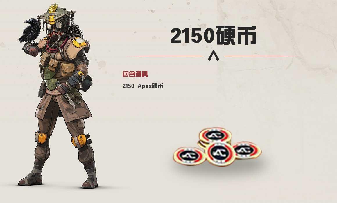 Apex英雄2150硬币-Apex2150硬币-9891游戏商城