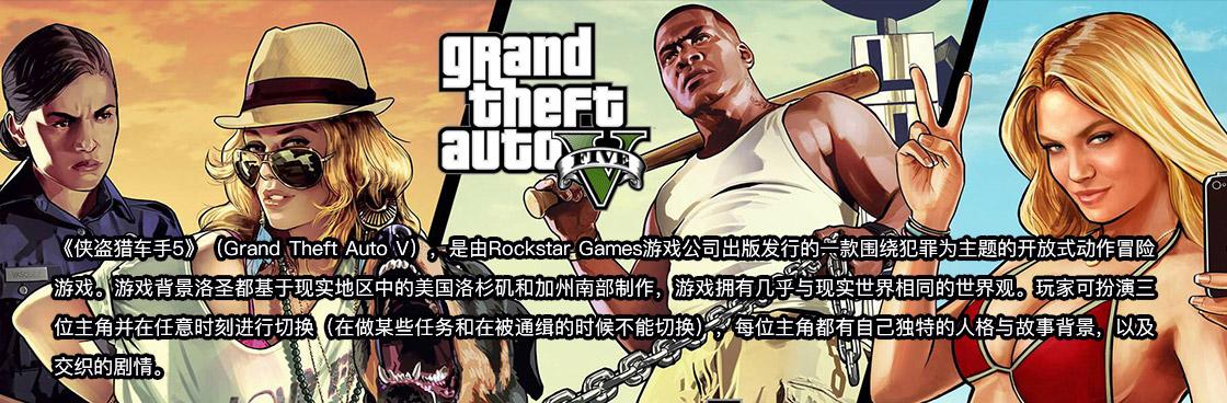 GTA5账号Steam平台