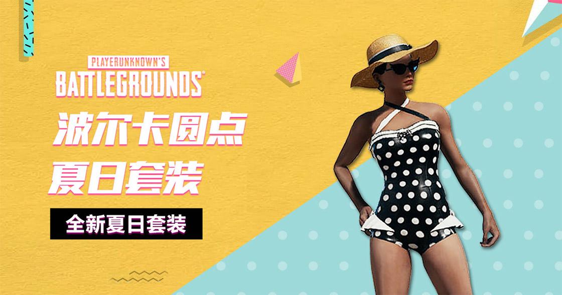PUBG2020推出的夏季套装系列波尔卡圆点夏日套装