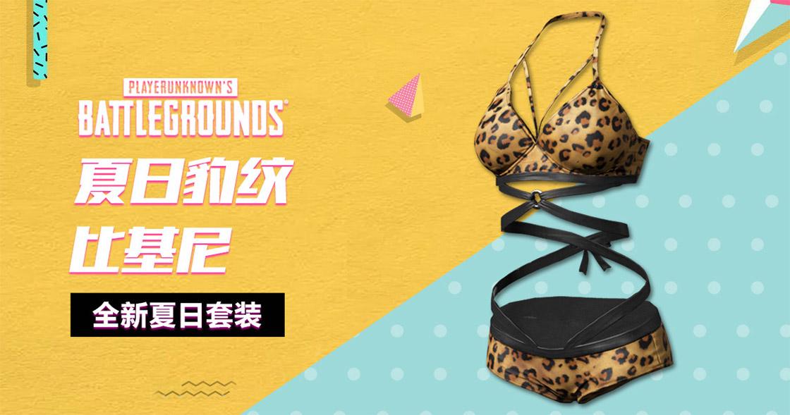 PUBG2020推出的夏季套装系列夏日豹纹比基尼