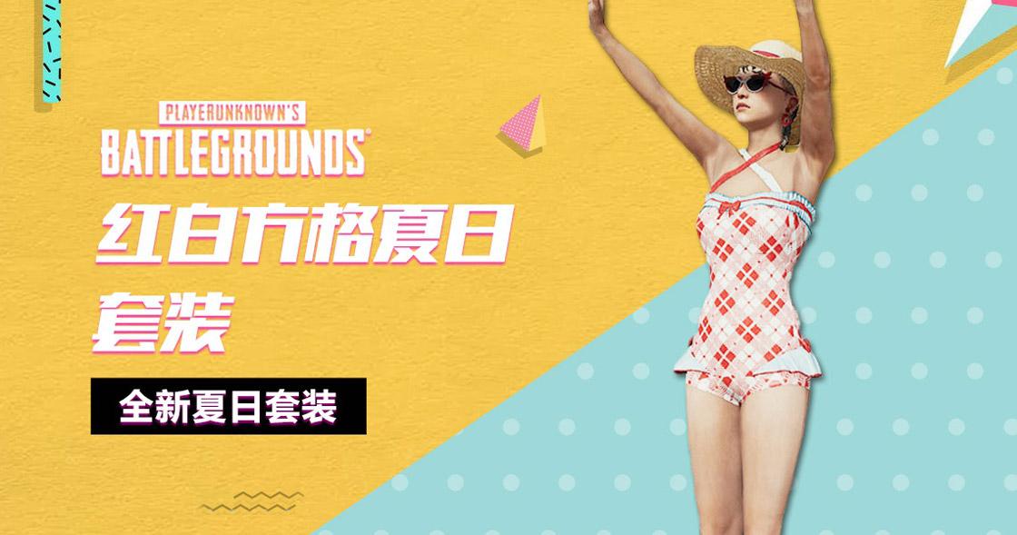 PUBG2020推出的夏季套装系列红白方格夏日套装