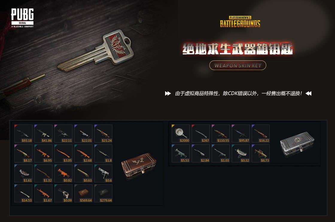 武器涂装钥匙_绝地求生_9891游戏商城