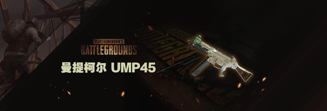 PUBG曼提柯尔UMP45