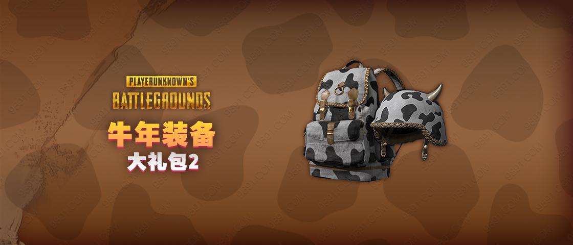 牛年装备大礼包2
