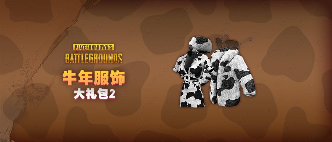 牛年服饰大礼包2