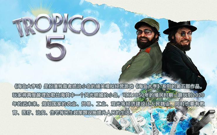 海岛大亨5(EPIC账号)