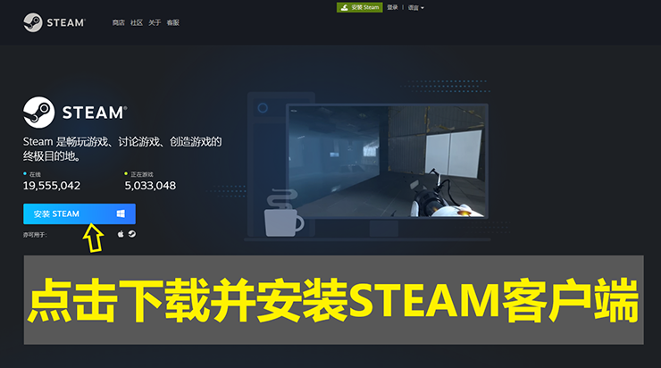 下载steam客户端.png