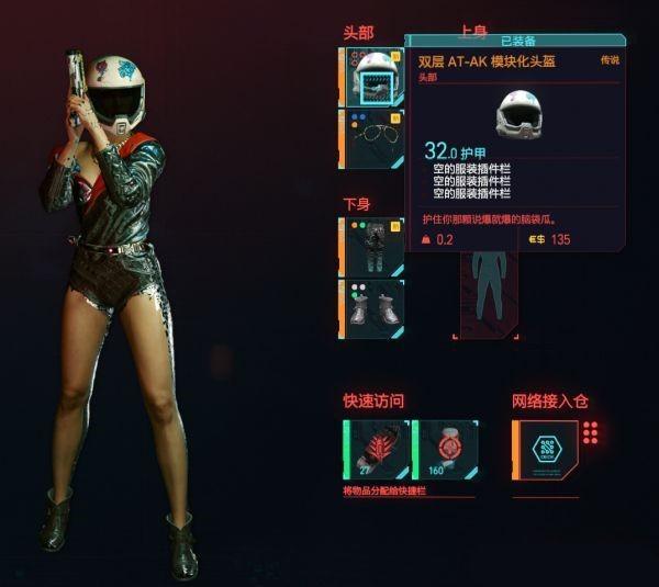 赛博朋克2077装备系统