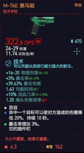 赛博朋克2077M-76E 奥马哈这把枪怎么样