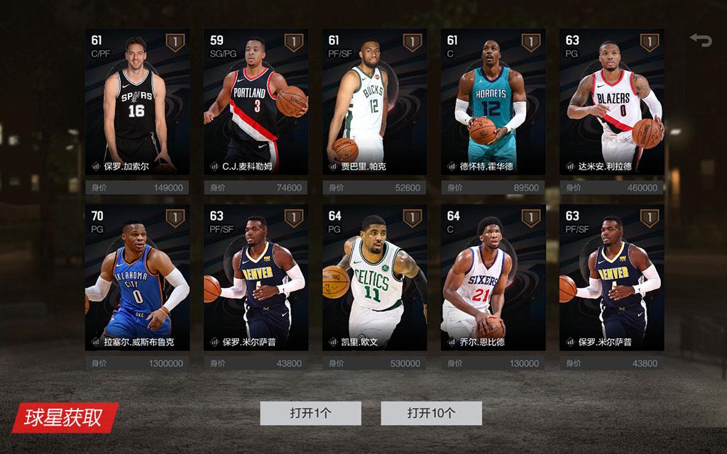 NBA2K21:球星获取