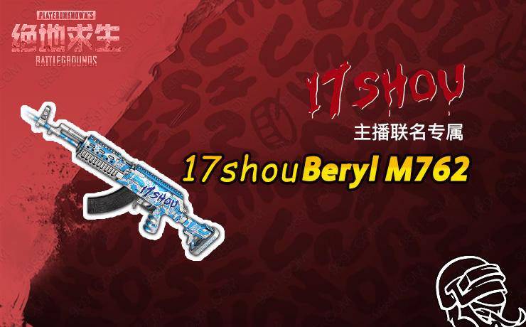 17shou的联名M762武器皮肤