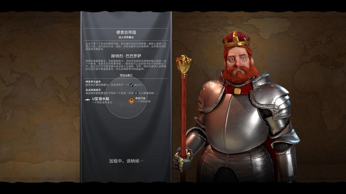 文明6:各个帝国拥有各自的特殊的科技