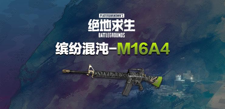 缤纷混沌-M16A4稳定性极高的中距武器