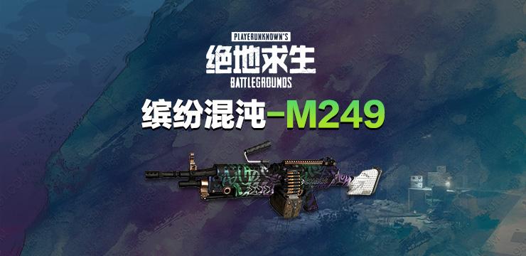 缤纷混沌-M249