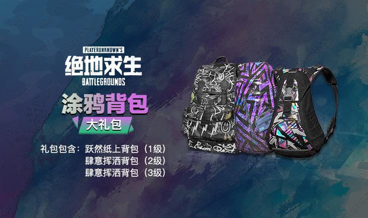 涂鸦背包套装内有三个背包分别为123级背包