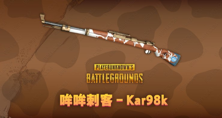哞哞刺客 - Kar98k