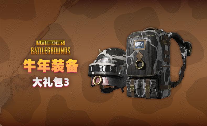 牛年装备大礼包3-绝地求生cdk-9891游戏商城