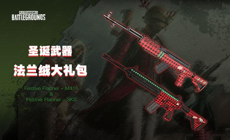 法兰绒圣诞武器大礼包-绝地求生cdk-9891游戏商城