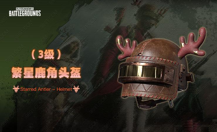 繁星鹿角 - 头盔(3级)