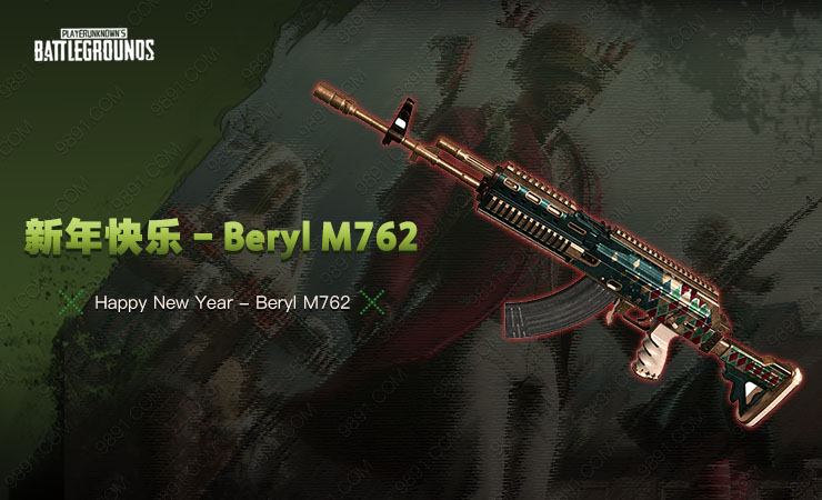 新年快乐 - Beryl M762