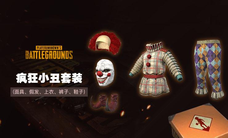 疯狂小丑套装-绝地求生cdk-9891游戏商城