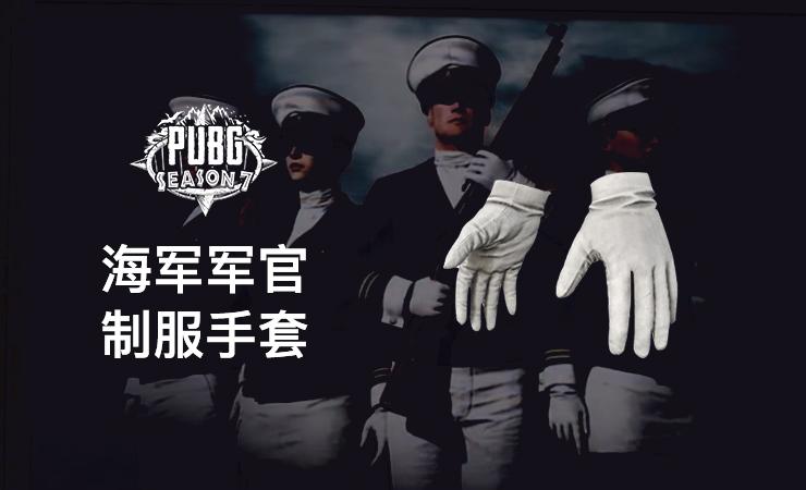 海军手套.jpg